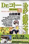 Dr.コトー診療所 20