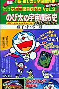 のび太の宇宙開拓史 / スペシャルパック