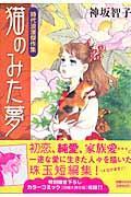 猫のみた夢 / 時代浪漫傑作選