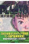 PLUTO 3 / 鉄腕アトム「地上最大のロボット」より