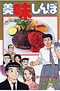美味しんぼ 96