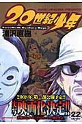 20世紀少年 22 / 本格科学冒険漫画