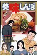 美味しんぼ 97