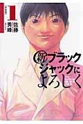 新ブラックジャックによろしく 1(移植編)