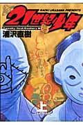 21世紀少年 上 / 本格科学冒険漫画