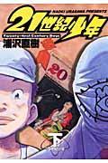 21世紀少年 下 / 本格科学冒険漫画