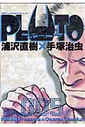 PLUTO 5 / 鉄腕アトム「地上最大のロボット」より