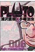 PLUTO 6 / 鉄腕アトム「地上最大のロボット」より