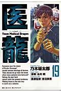 医龍 19 / Team medical dragon