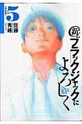 新ブラックジャックによろしく 5(移植編)