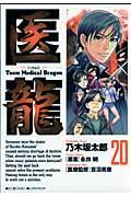 医龍 20 / Team medical dragon