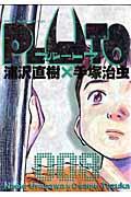 PLUTO 8 / 鉄腕アトム「地上最大のロボット」より