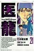 医龍 21 / Team medical dragon