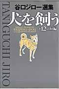 犬を飼うと12の短編 / 谷口ジロー選集