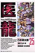 医龍 25 / Team Medical Dragon