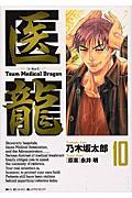 医龍 10 / Team Medical Dragon