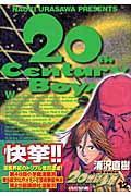 20世紀少年 12 / 本格科学冒険漫画