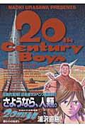 20世紀少年 13 / 本格科学冒険漫画