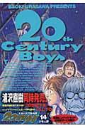 20世紀少年 14 / 本格科学冒険漫画