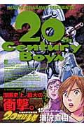 20世紀少年 15 / 本格科学冒険漫画