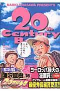 20世紀少年 16 / 本格科学冒険漫画