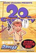 20世紀少年 17 / 本格科学冒険漫画