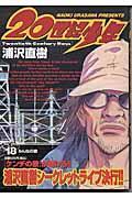 20世紀少年 18 / 本格科学冒険漫画