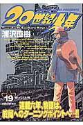 20世紀少年 19 / 本格科学冒険漫画