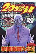 20世紀少年 20 / 本格科学冒険漫画