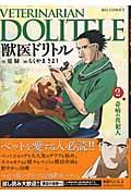 獣医ドリトル 2