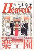 Heaven? 6
