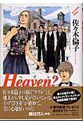 Heaven? 4 / ご苦楽レストラン