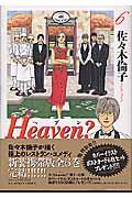 Heaven? 6 / ご苦楽レストラン
