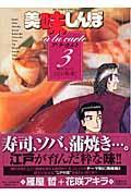 美味しんぼア・ラ・カルト 3