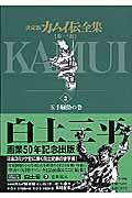 カムイ伝全集 第1部 3(玉手騒動の巻) / 決定版