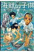 海獣の子供 1
