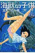 海獣の子供 3