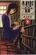 響~小説家になる方法~ 8