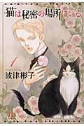 猫は秘密の場所にいる 第1巻