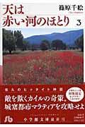 天は赤い河のほとり 第3巻