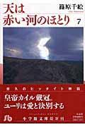 天は赤い河のほとり 第7巻
