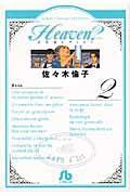 Heaven? 2 / ご苦楽レストラン