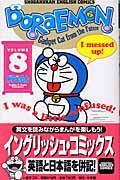 ドラえもん volume 8 / Gadget cat from the future 日本語訳付