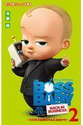 ボス・ベイビー ビジネスは赤ちゃんにおまかせ 2