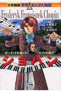 """ショパン / ポーランドを愛した""""ピアノの詩人"""""""