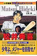 松井秀喜 / 日本を飛び出しメジャー・リーグで大活躍する野球選手