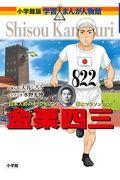 金栗四三 / 日本人初のオリンピアン・日本マラソンの父