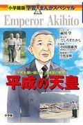 平成の天皇 / 平和を願い続けた「日本国の象徴」