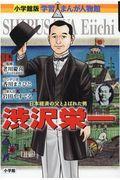 渋沢栄一 / 日本経済の父とよばれた男