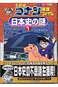名探偵コナン推理ファイル日本史の謎 1
